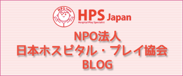 HPS(エイチピーエス)Japan ブログへ