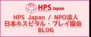 HPS JAPAN/NPO法人日本ホスピタル・プレイ協会BLOG