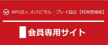 NPO法人ホスピタルプレイ協会 利用者画面 会員専用サイト
